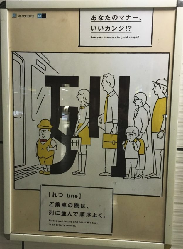 A pretty accurate depiction of Tokyo's wonderful subway system